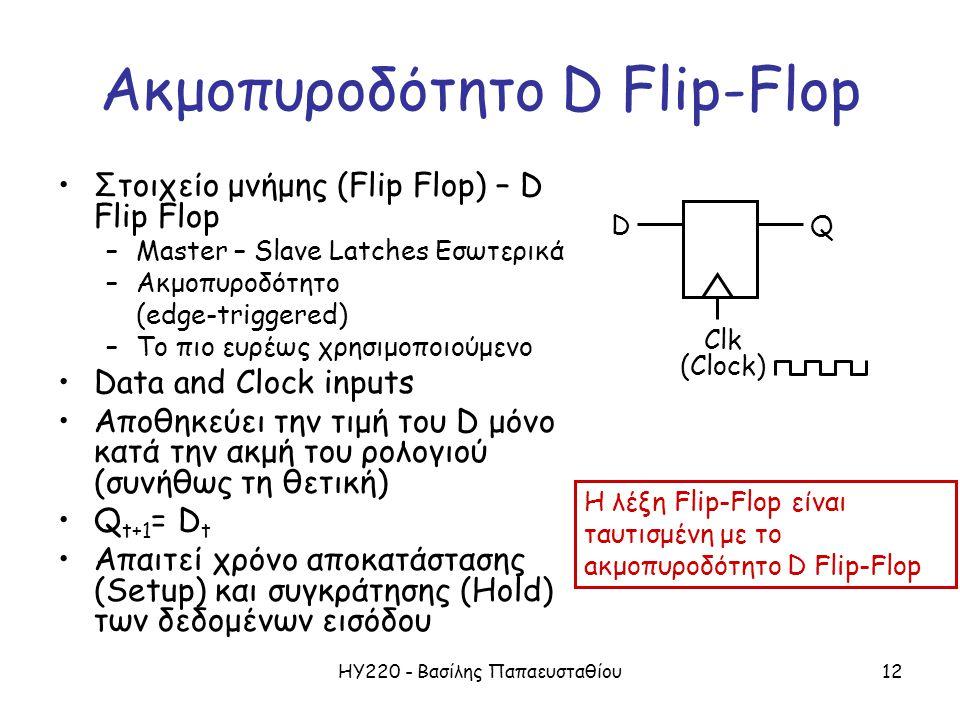 ΗΥ220 - Βασίλης Παπαευσταθίου12 Ακμοπυροδότητο D Flip-Flop •Στοιχείο μνήμης (Flip Flop) – D Flip Flop –Master – Slave Latches Εσωτερικά –Ακμοπυροδότητ