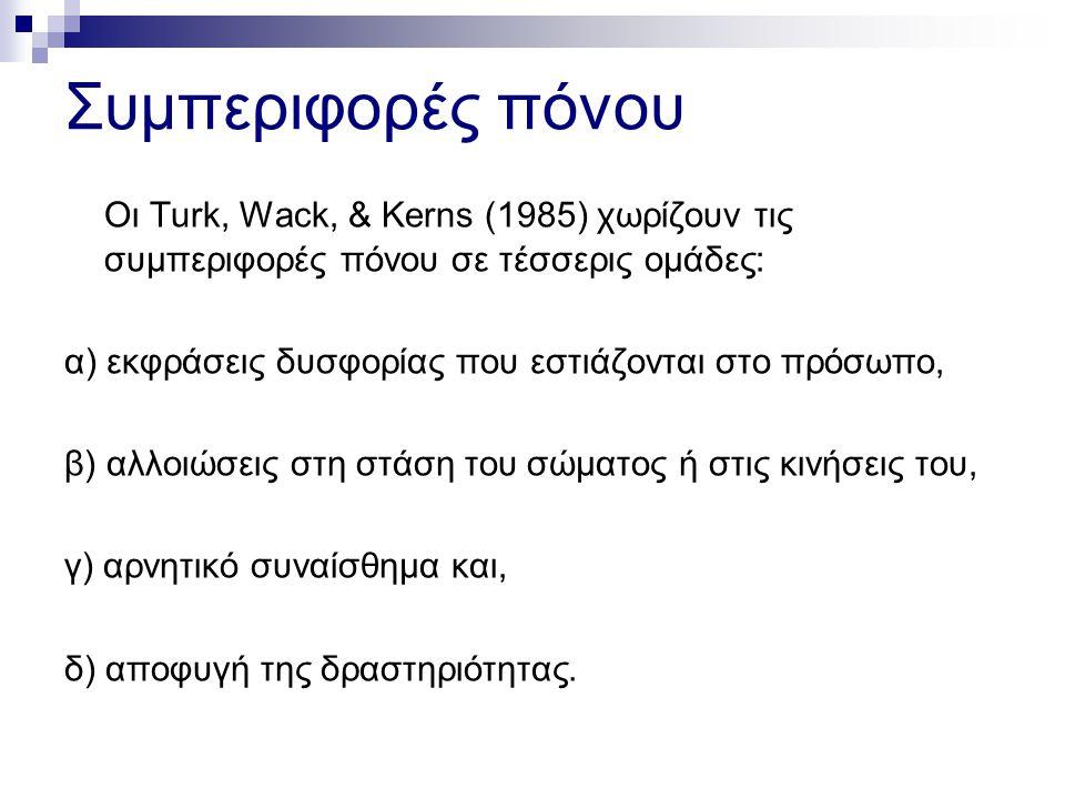 Συμπεριφορές πόνου Οι Turk, Wack, & Kerns (1985) χωρίζουν τις συμπεριφορές πόνου σε τέσσερις ομάδες: α) εκφράσεις δυσφορίας που εστιάζονται στο πρόσωπ
