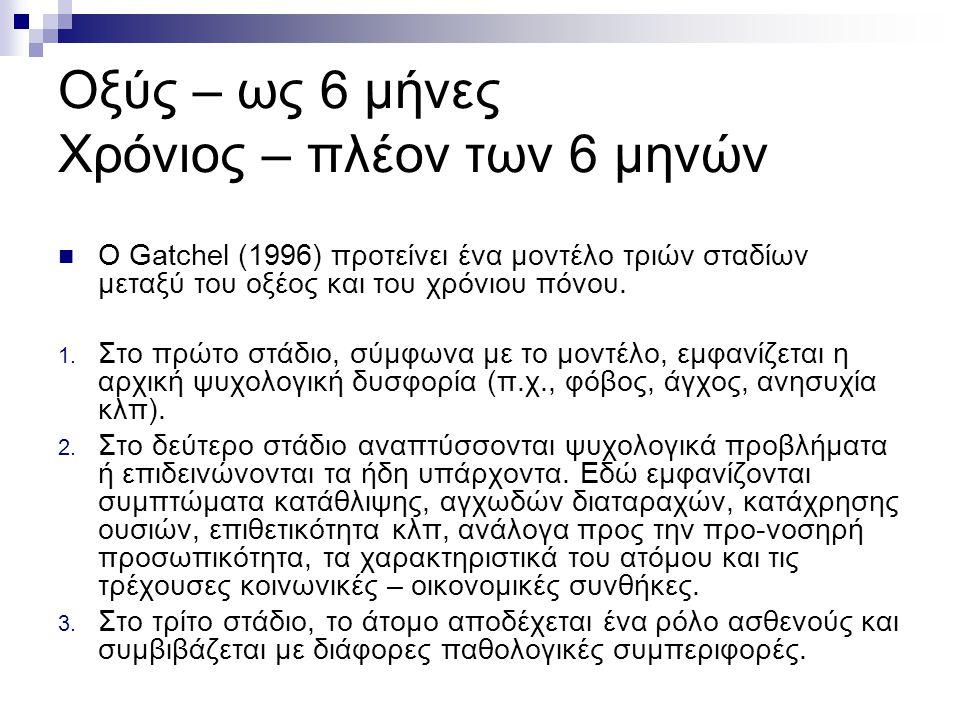 Οξύς – ως 6 μήνες Χρόνιος – πλέον των 6 μηνών  Ο Gatchel (1996) προτείνει ένα μοντέλο τριών σταδίων μεταξύ του οξέος και του χρόνιου πόνου. 1. Στο πρ