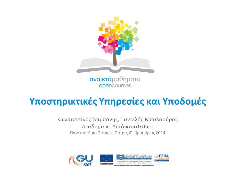 Υποστηρικτικές Υπηρεσίες και Υποδομές Κωνσταντίνος Τσιμπάνης, Παντελής Μπαλαούρας Ακαδημαϊκό Διαδίκτυο GUnet Πανεπιστήμιο Πατρών, Πάτρα, Φεβρουάριος 2