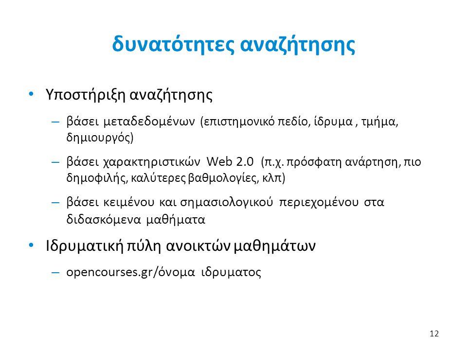 δυνατότητες αναζήτησης • Υποστήριξη αναζήτησης – βάσει μεταδεδομένων (επιστημονικό πεδίο, ίδρυμα, τμήμα, δημιουργός) – βάσει χαρακτηριστικών Web 2.0 (