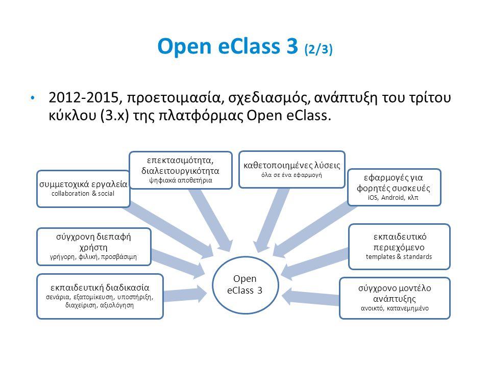 Open eClass 3 (2/3) Open eClass 3 εκπαιδευτική διαδικασία σενάρια, εξατομίκευση, υποστήριξη, διαχείριση, αξιολόγηση σύγχρονη διεπαφή χρήστη γρήγορη, φ