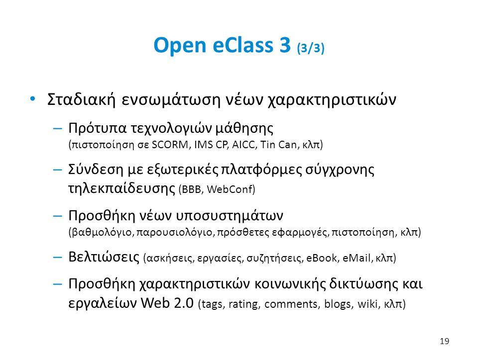 Open eClass 3 (3/3) • Σταδιακή ενσωμάτωση νέων χαρακτηριστικών – Πρότυπα τεχνολογιών μάθησης (πιστοποίηση σε SCORM, IMS CP, AICC, Tin Can, κλπ) – Σύνδ