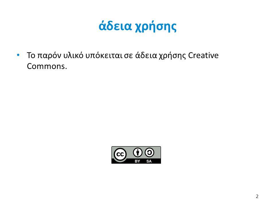 άδεια χρήσης • Το παρόν υλικό υπόκειται σε άδεια χρήσης Creative Commons. 2