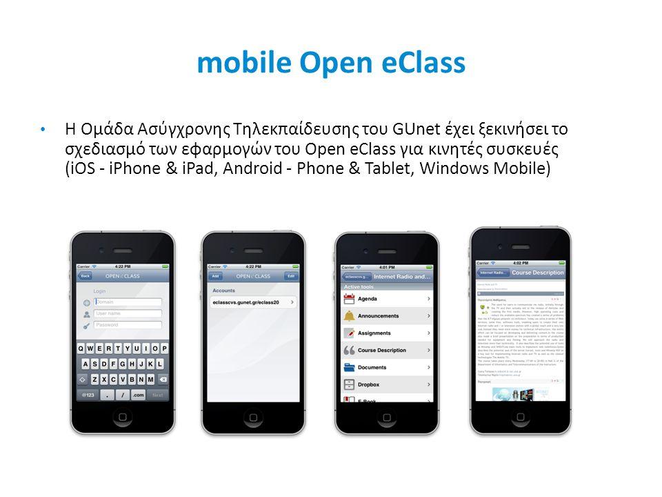 mobile Open eClass • Η Oμάδα Ασύγχρονης Τηλεκπαίδευσης του GUnet έχει ξεκινήσει το σχεδιασμό των εφαρμογών του Open eClass για κινητές συσκευές (iOS -