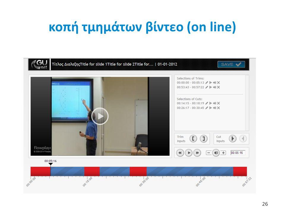 κοπή τμημάτων βίντεο (on line) 26