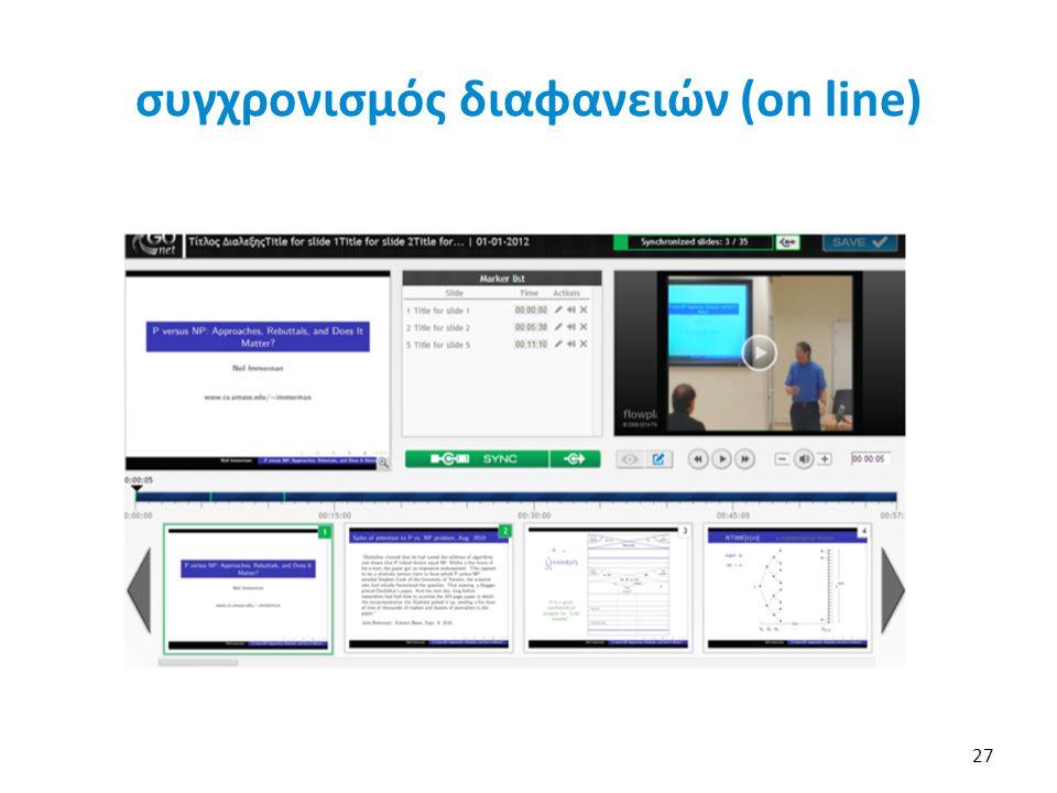 συγχρονισμός διαφανειών (on line) 27