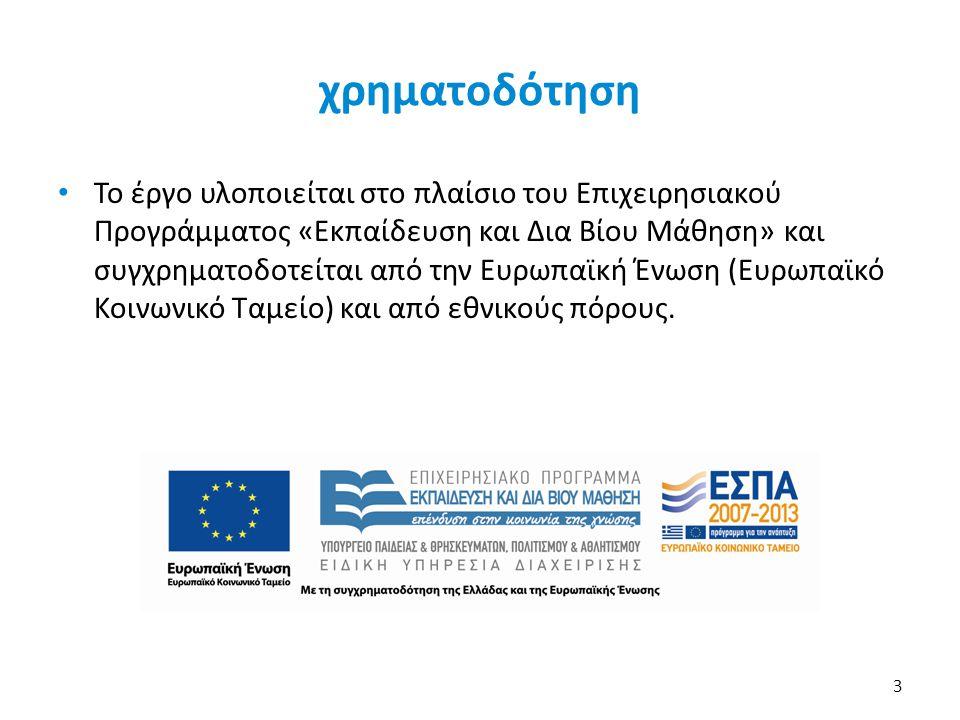 χρηματοδότηση • Το έργο υλοποιείται στο πλαίσιο του Επιχειρησιακού Προγράμματος «Εκπαίδευση και Δια Βίου Μάθηση» και συγχρηματοδοτείται από την Ευρωπα