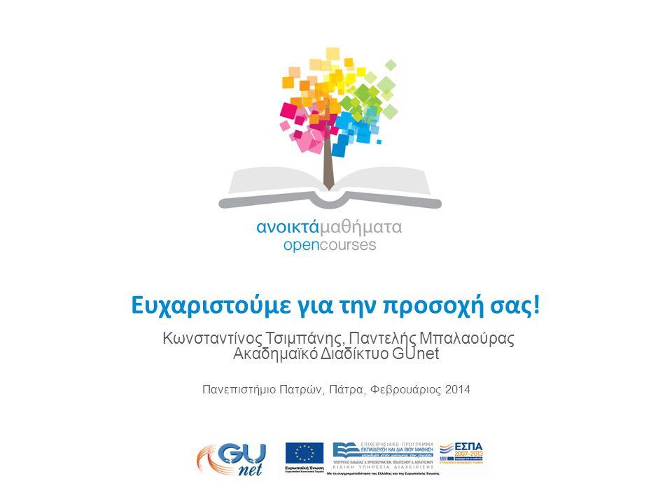 Ευχαριστούμε για την προσοχή σας! Κωνσταντίνος Τσιμπάνης, Παντελής Μπαλαούρας Ακαδημαϊκό Διαδίκτυο GUnet Πανεπιστήμιο Πατρών, Πάτρα, Φεβρουάριος 2014