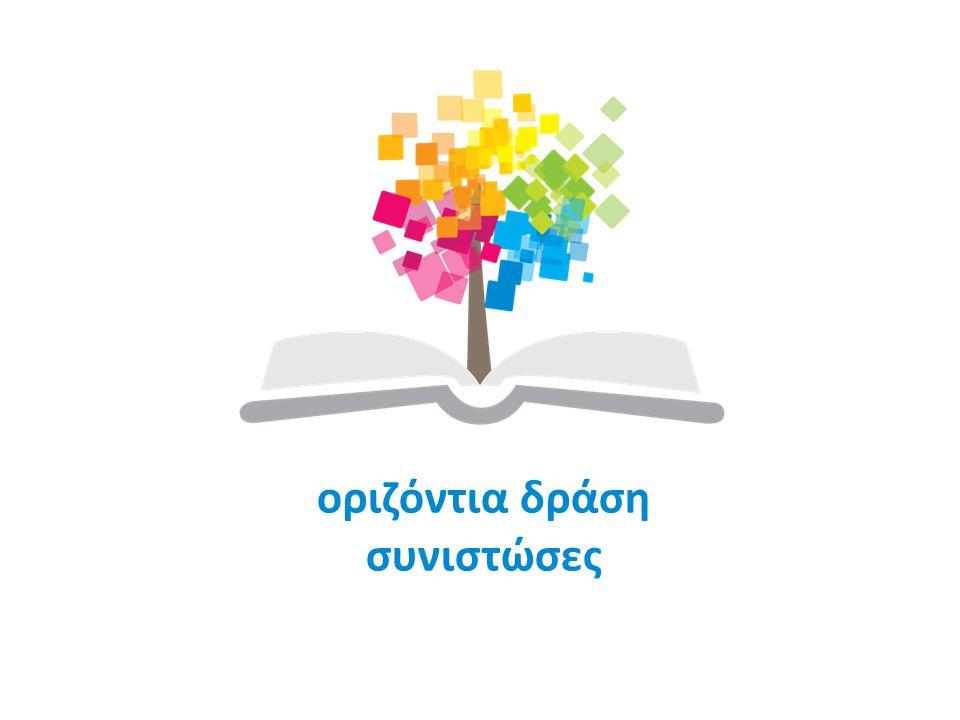 ανοικτά ακαδημαϊκά μαθήματα • Το έργο Ανοικτά Ακαδημαϊκά Μαθήματα (Open Courses, πρόσκληση 101, 2013-15) αποτελεί μία πρόκληση και μια ευκαιρία για την Ακαδημαϊκή Κοινότητα.