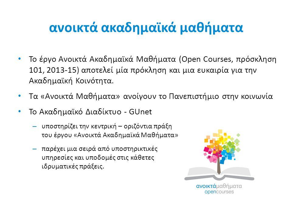ανοικτά ακαδημαϊκά μαθήματα • Το έργο Ανοικτά Ακαδημαϊκά Μαθήματα (Open Courses, πρόσκληση 101, 2013-15) αποτελεί μία πρόκληση και μια ευκαιρία για τη