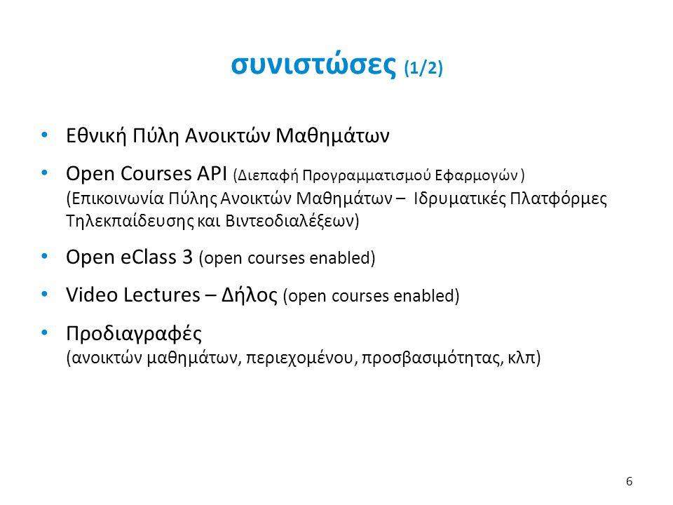 συνιστώσες (1/2) • Εθνική Πύλη Ανοικτών Μαθημάτων • Open Courses API (Διεπαφή Προγραμματισμού Εφαρμογών ) (Επικοινωνία Πύλης Ανοικτών Μαθημάτων – Ιδρυ