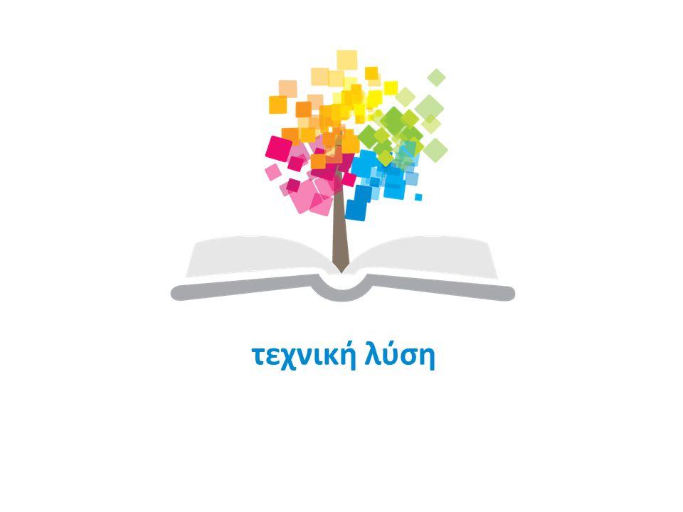 Open eClass 3 (3/3) • Σταδιακή ενσωμάτωση νέων χαρακτηριστικών – Πρότυπα τεχνολογιών μάθησης (πιστοποίηση σε SCORM, IMS CP, AICC, Tin Can, κλπ) – Σύνδεση με εξωτερικές πλατφόρμες σύγχρονης τηλεκπαίδευσης (BBB, WebConf) – Προσθήκη νέων υποσυστημάτων (βαθμολόγιο, παρουσιολόγιο, πρόσθετες εφαρμογές, πιστοποίηση, κλπ) – Βελτιώσεις (ασκήσεις, εργασίες, συζητήσεις, eBook, eMail, κλπ) – Προσθήκη χαρακτηριστικών κοινωνικής δικτύωσης και εργαλείων Web 2.0 (tags, rating, comments, blogs, wiki, κλπ) 19
