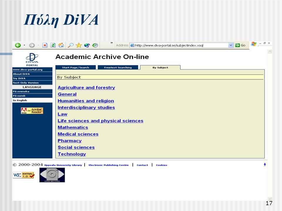 17 Πύλη DiVA