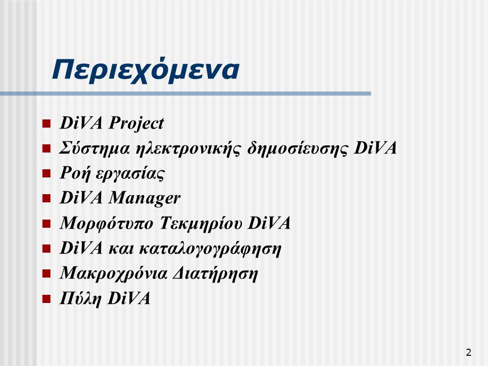 2 Περιεχόμενα  DiVA Project  Σύστημα ηλεκτρονικής δημοσίευσης DiVA  Ροή εργασίας  DiVA Manager  Μορφότυπο Τεκμηρίου DiVA  DiVA και καταλογογράφη