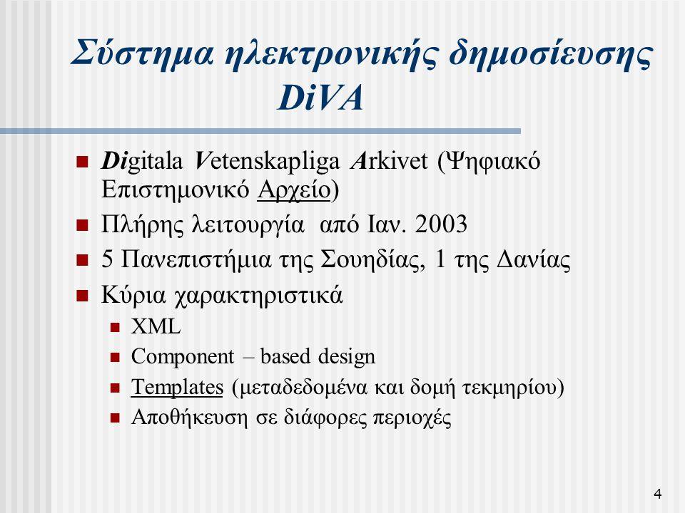 4 Σύστημα ηλεκτρονικής δημοσίευσης DiVA  Digitala Vetenskapliga Arkivet (Ψηφιακό Επιστημονικό Αρχείο)  Πλήρης λειτουργία από Ιαν. 2003  5 Πανεπιστή