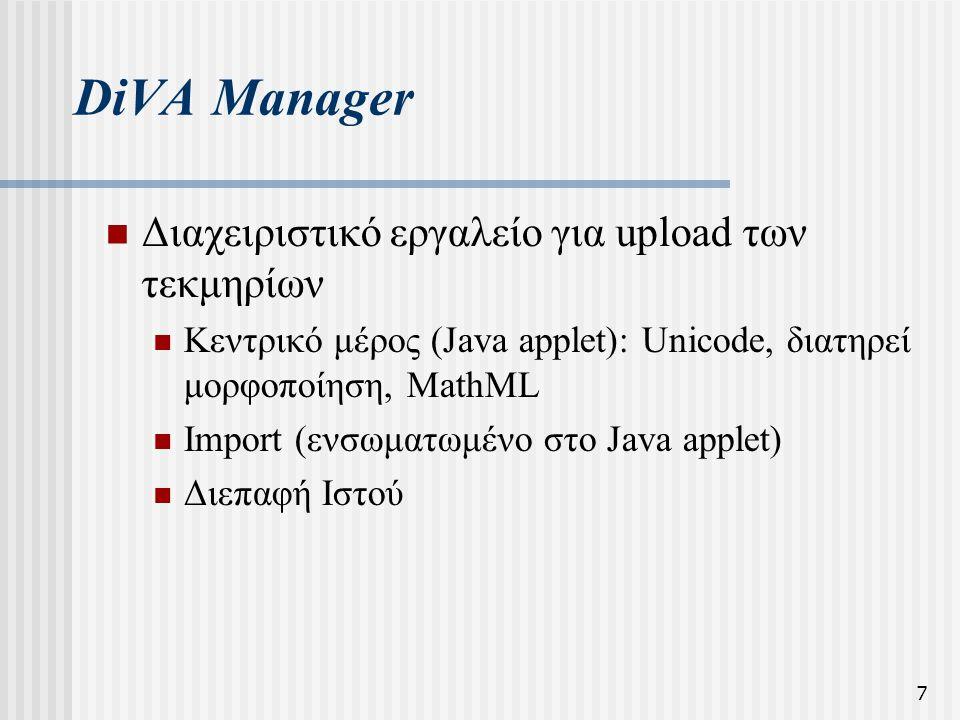 7 DiVA Manager  Διαχειριστικό εργαλείο για upload των τεκμηρίων  Κεντρικό μέρος (Java applet): Unicode, διατηρεί μορφοποίηση, MathML  Import (ενσωμ