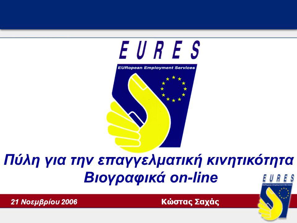 Πύλη για την επαγγελματική κινητικότητα Βιογραφικά on-line Κώστας Σαχάς 21 Νοεμβρίου 2006