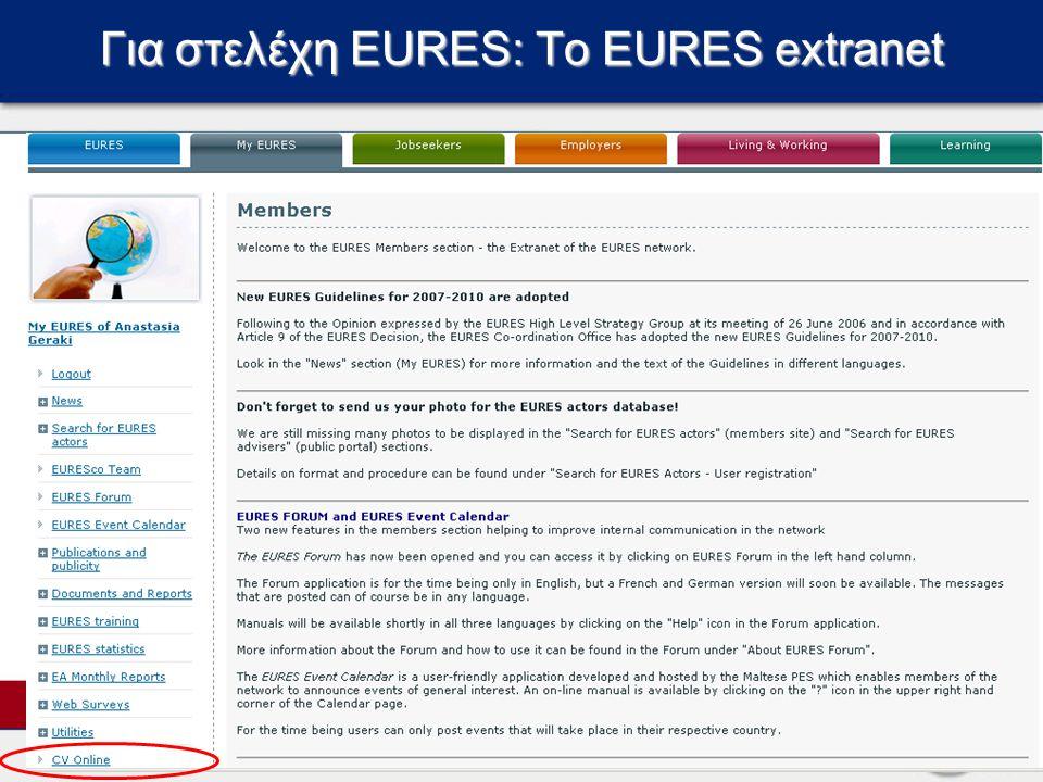 Για στελέχη EURES: Το EURES extranet