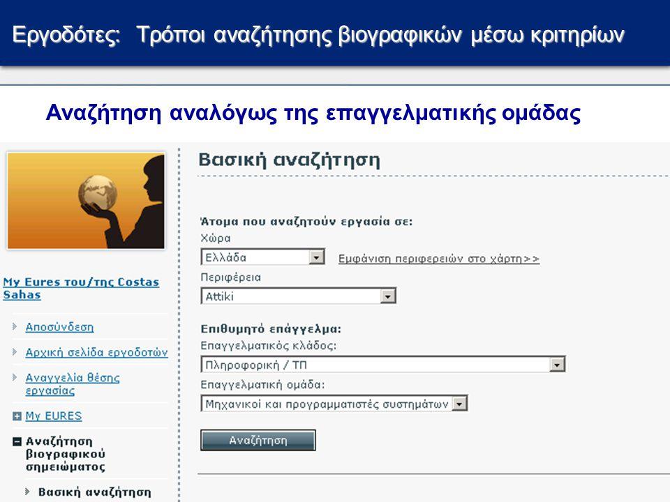 Εργοδότες: Τρόποι αναζήτησης βιογραφικών μέσω κριτηρίων Αναζήτηση αναλόγως της επαγγελματικής ομάδας