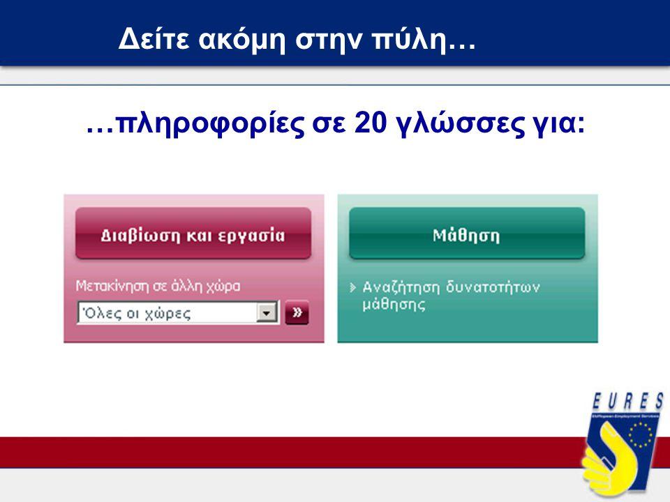 Δείτε ακόμη στην πύλη… …πληροφορίες σε 20 γλώσσες για: