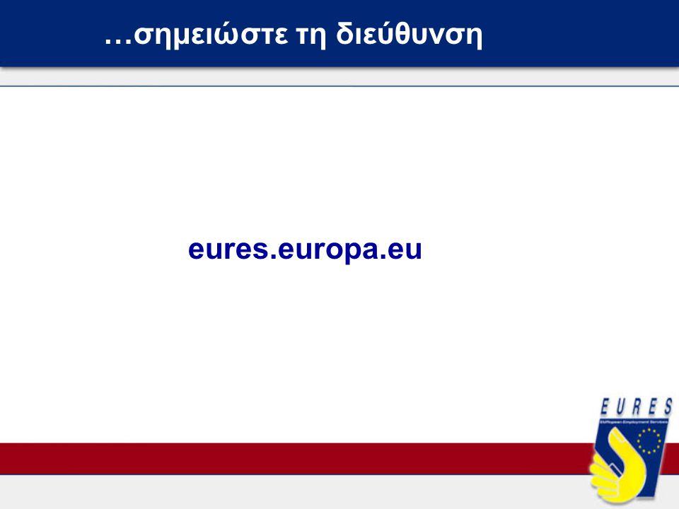 eures.europa.eu …σημειώστε τη διεύθυνση