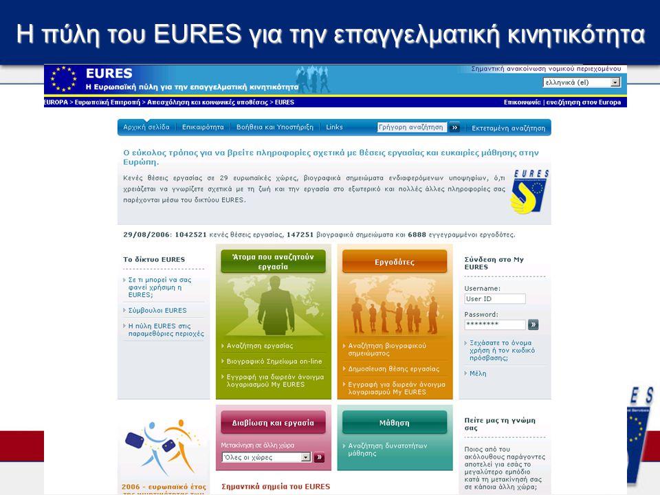 Η πύλη του EURES για την επαγγελματική κινητικότητα