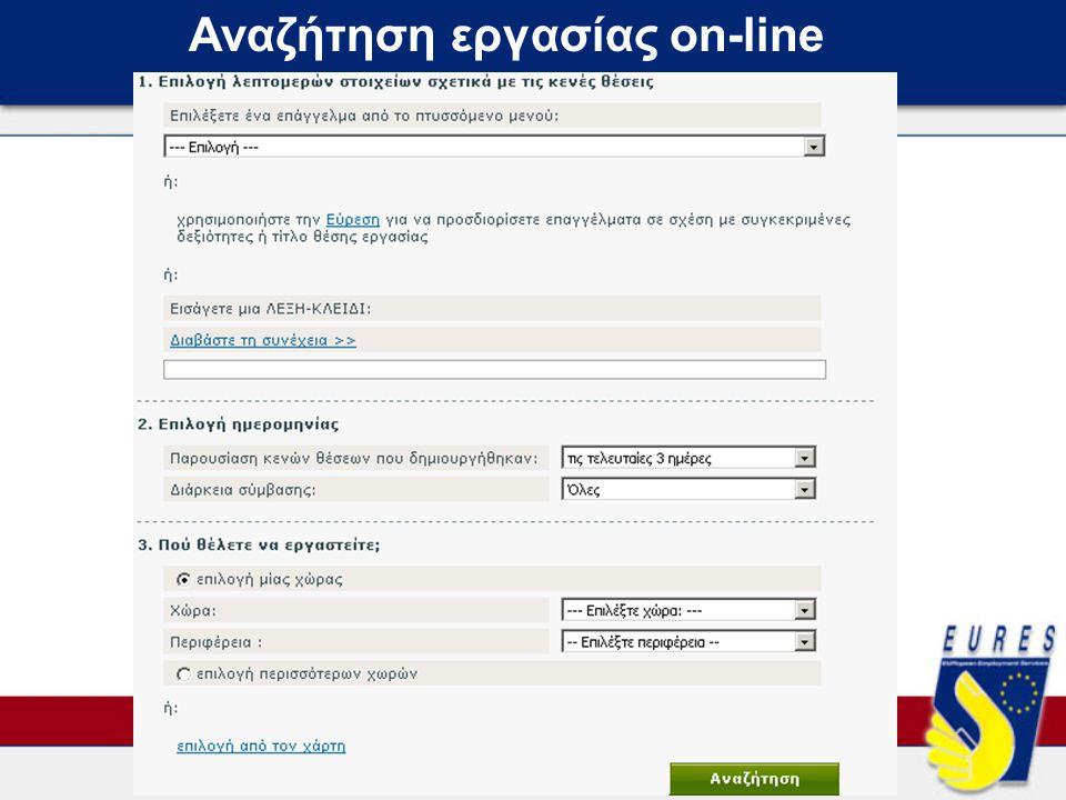 Αναζήτηση εργασίας on-line