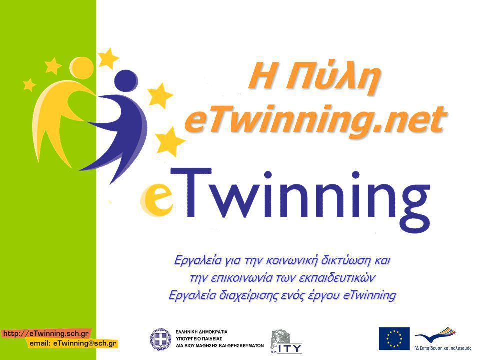 Η Πύλη eTwinning.net Εργαλεία για την κοινωνική δικτύωση και την επικοινωνία των εκπαιδευτικών Εργαλεία διαχείρισης ενός έργου eTwinning