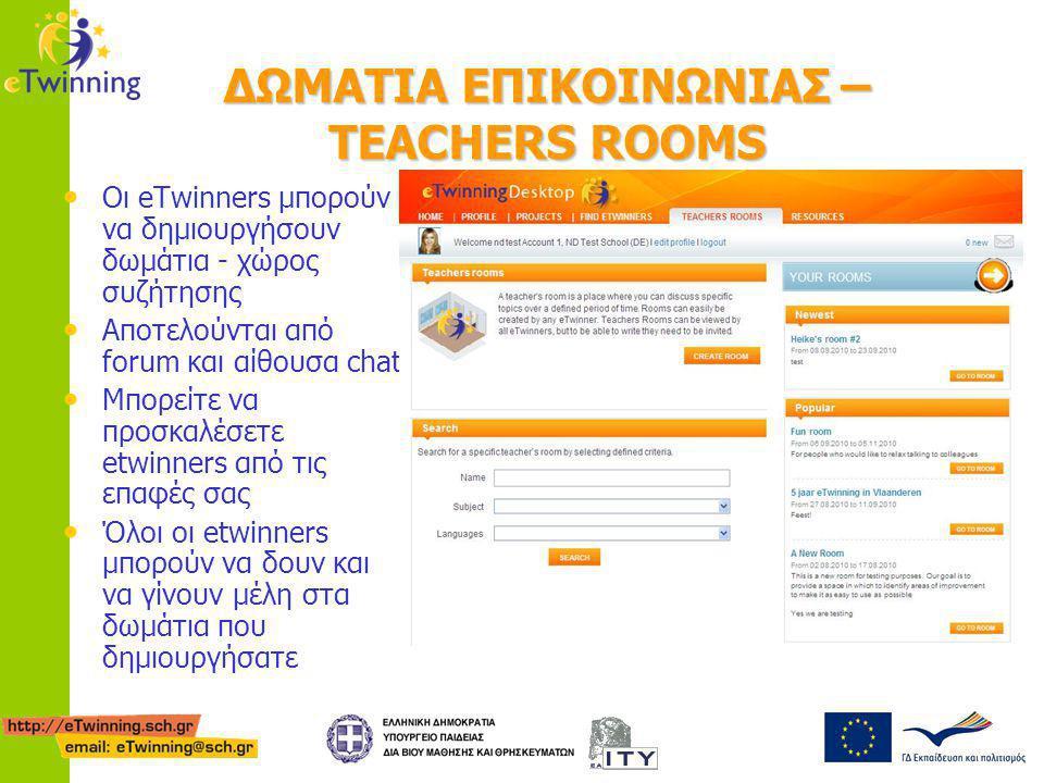 ΔΩΜΑΤΙΑ ΕΠΙΚΟΙΝΩΝΙΑΣ – TEACHERS ROOMS • Οι eΤwinners μπορούν να δημιουργήσουν δωμάτια - χώρος συζήτησης • Αποτελούνται από forum και αίθουσα chat • Μπορείτε να προσκαλέσετε etwinners από τις επαφές σας • Όλοι οι etwinners μπορούν να δουν και να γίνουν μέλη στα δωμάτια που δημιουργήσατε