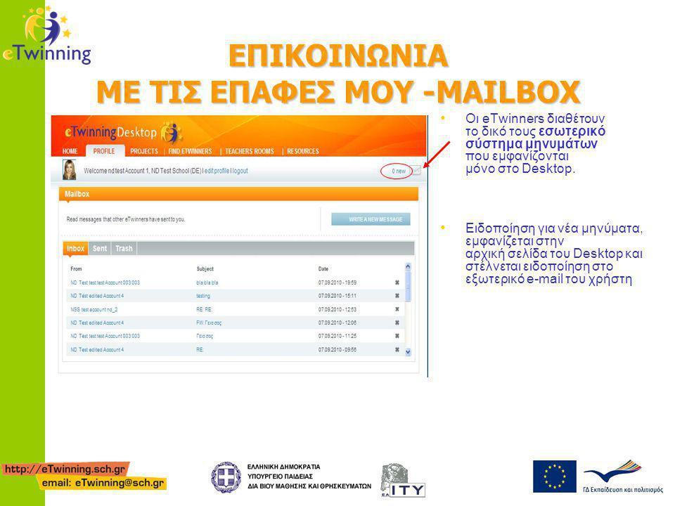 ΕΠΙΚΟΙΝΩΝΙΑ ΜΕ ΤΙΣ ΕΠΑΦΕΣ ΜΟΥ -MAILBOX • Οι eTwinners διαθέτουν το δικό τους εσωτερικό σύστημα μηνυμάτων που εμφανίζονται μόνο στο Desktop. • Ειδοποίη