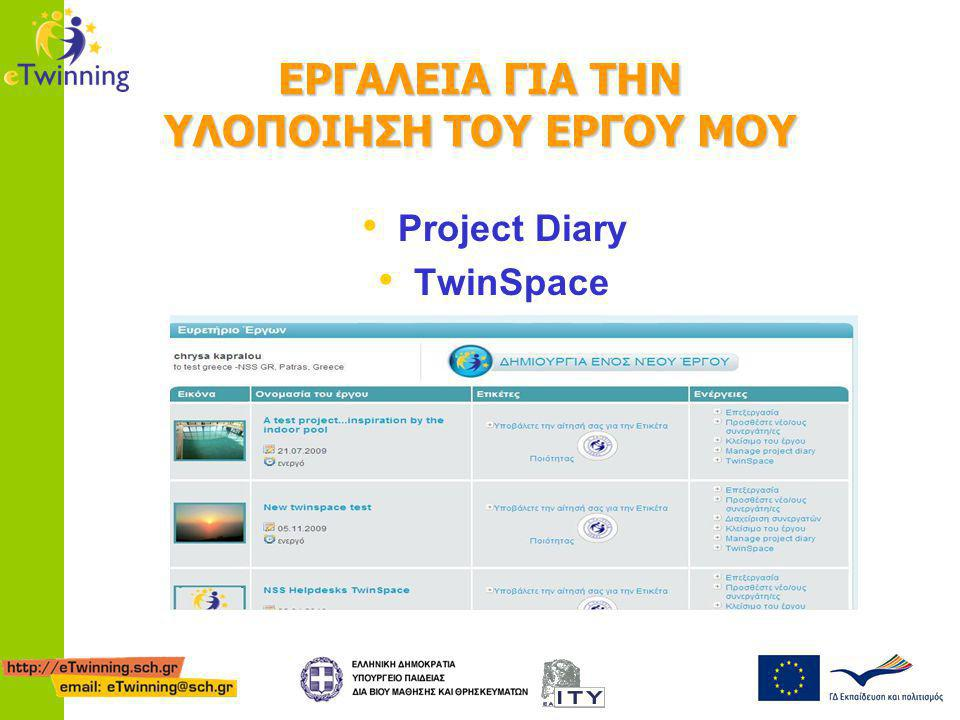ΕΡΓΑΛΕΙΑ ΓΙΑ ΤΗΝ ΥΛΟΠΟΙΗΣΗ ΤΟΥ ΕΡΓΟΥ ΜΟΥ • Project Diary • TwinSpace