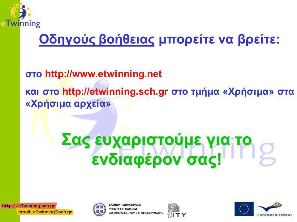 Σας ευχαριστούμε για το ενδιαφέρον σας! Οδηγούς βοήθειας μπορείτε να βρείτε: στο http://www.etwinning.net και στο http://etwinning.sch.gr στο τμήμα «Χ