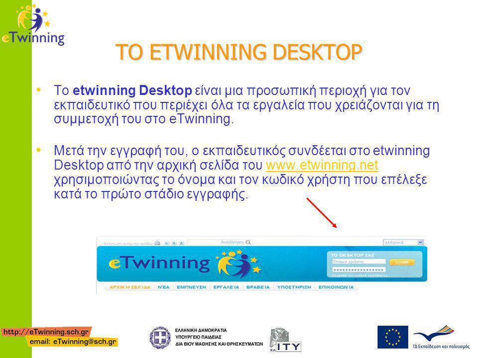 ΤΟ ETWINNING DESKTOP • Το etwinning Desktop είναι μια προσωπική περιοχή για τον εκπαιδευτικό που περιέχει όλα τα εργαλεία που χρειάζονται για τη συμμε