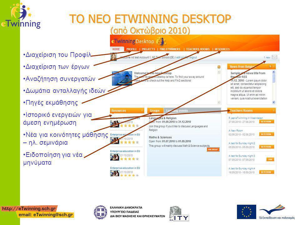 ΤΟ ΝΕΟ ETWINNING DESKTOP (από Οκτώβριο 2010) •Διαχείριση του Προφίλ •Διαχείριση των έργων •Αναζήτηση συνεργατών •Δωμάτια ανταλλαγής ιδεών •Πηγές εκμάθ