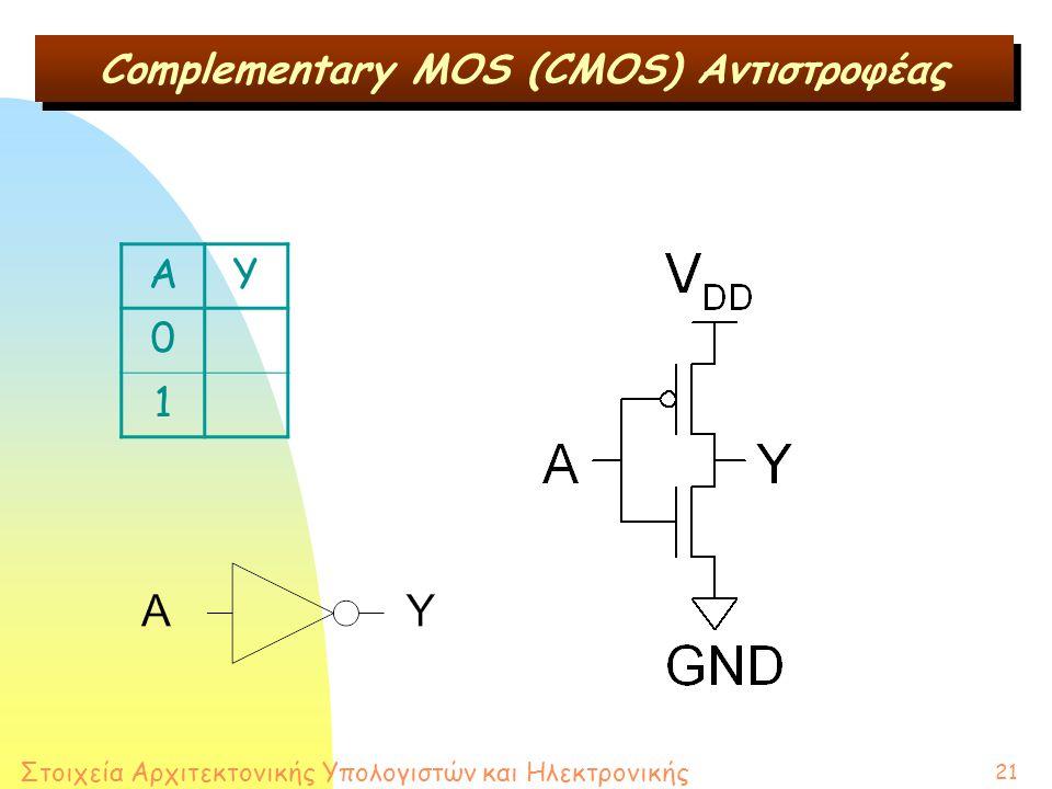 Στοιχεία Αρχιτεκτονικής Υπολογιστών και Ηλεκτρονικής 21 Complementary MOS (CMOS) Αντιστροφέας AY 0 1