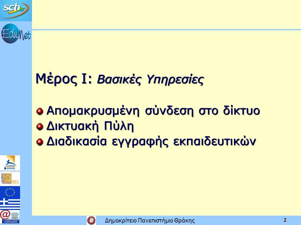 Δημοκρίτειο Πανεπιστήμιο Θράκης 43 Επιλογή ανάλογα με την δικτυακή σύνδεση Χωρίς Χρονικούς περιορισμούς Υποστήριξη περιορισμένης πρόσβασης προς συγκεκριμένες ομάδες Παρακολούθηση διαθέσιμων τίτλων βίντεο από την τάξη διδασκαλίας, σπίτι ή οπουδήποτε αλλού Διεπαφή (2/3)
