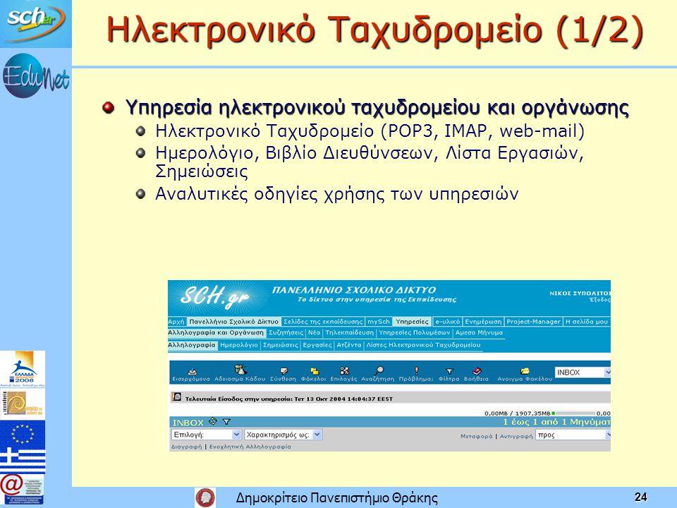 Δημοκρίτειο Πανεπιστήμιο Θράκης 24 Υπηρεσία ηλεκτρονικού ταχυδρομείου και οργάνωσης Ηλεκτρονικό Ταχυδρομείο (POP3, IMAP, web-mail) Ημερολόγιο, Βιβλίο Διευθύνσεων, Λίστα Εργασιών, Σημειώσεις Αναλυτικές οδηγίες χρήσης των υπηρεσιών Ηλεκτρονικό Ταχυδρομείο (1/2)