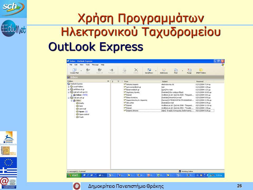 Δημοκρίτειο Πανεπιστήμιο Θράκης 26 Χρήση Προγραμμάτων Ηλεκτρονικού Ταχυδρομείου OutLook Express