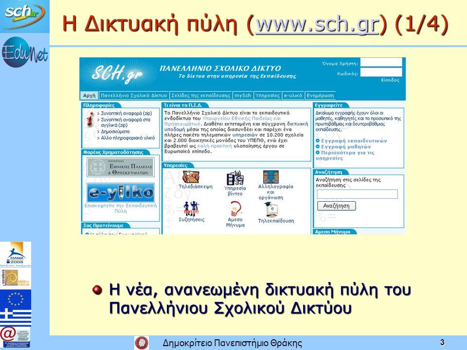 Δημοκρίτειο Πανεπιστήμιο Θράκης 3 Η Δικτυακή πύλη (www.sch.gr) (1/4) www.sch.gr Η νέα, ανανεωμένη δικτυακή πύλη του Πανελλήνιου Σχολικού Δικτύου
