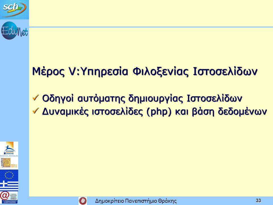 Δημοκρίτειο Πανεπιστήμιο Θράκης 33 Μέρος V:Υπηρεσία Φιλοξενίας Ιστοσελίδων  Οδηγοί αυτόματης δημιουργίας Ιστοσελίδων  Δυναμικές ιστοσελίδες (php) και βάση δεδομένων