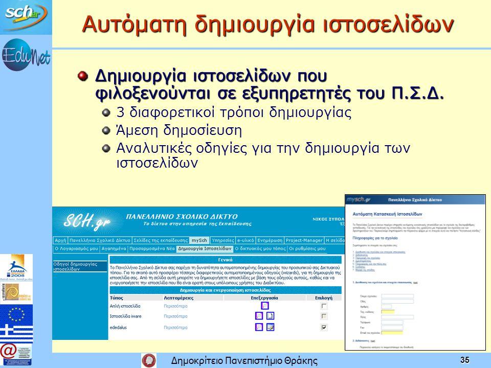 Δημοκρίτειο Πανεπιστήμιο Θράκης 35 Αυτόματη δημιουργία ιστοσελίδων Δημιουργία ιστοσελίδων που φιλοξενούνται σε εξυπηρετητές του Π.Σ.Δ.