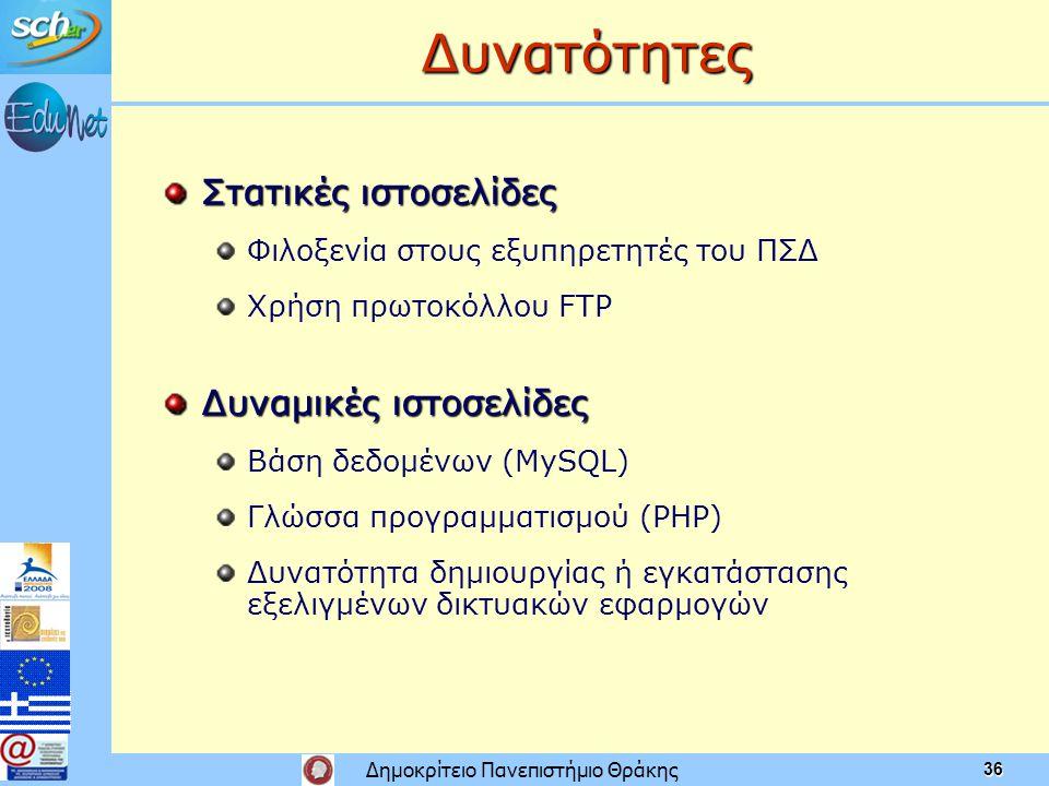 Δημοκρίτειο Πανεπιστήμιο Θράκης 36 Δυνατότητες Στατικές ιστοσελίδες Φιλοξενία στους εξυπηρετητές του ΠΣΔ Χρήση πρωτοκόλλου FTP Δυναμικές ιστοσελίδες Βάση δεδομένων (ΜySQL) Γλώσσα προγραμματισμού (PHP) Δυνατότητα δημιουργίας ή εγκατάστασης εξελιγμένων δικτυακών εφαρμογών
