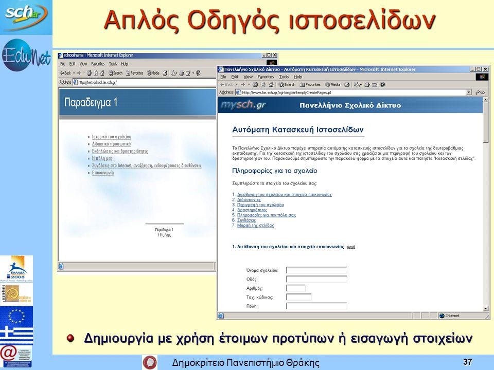 Δημοκρίτειο Πανεπιστήμιο Θράκης 37 Δημιουργία με χρήση έτοιμων προτύπων ή εισαγωγή στοιχείων Απλός Οδηγός ιστοσελίδων