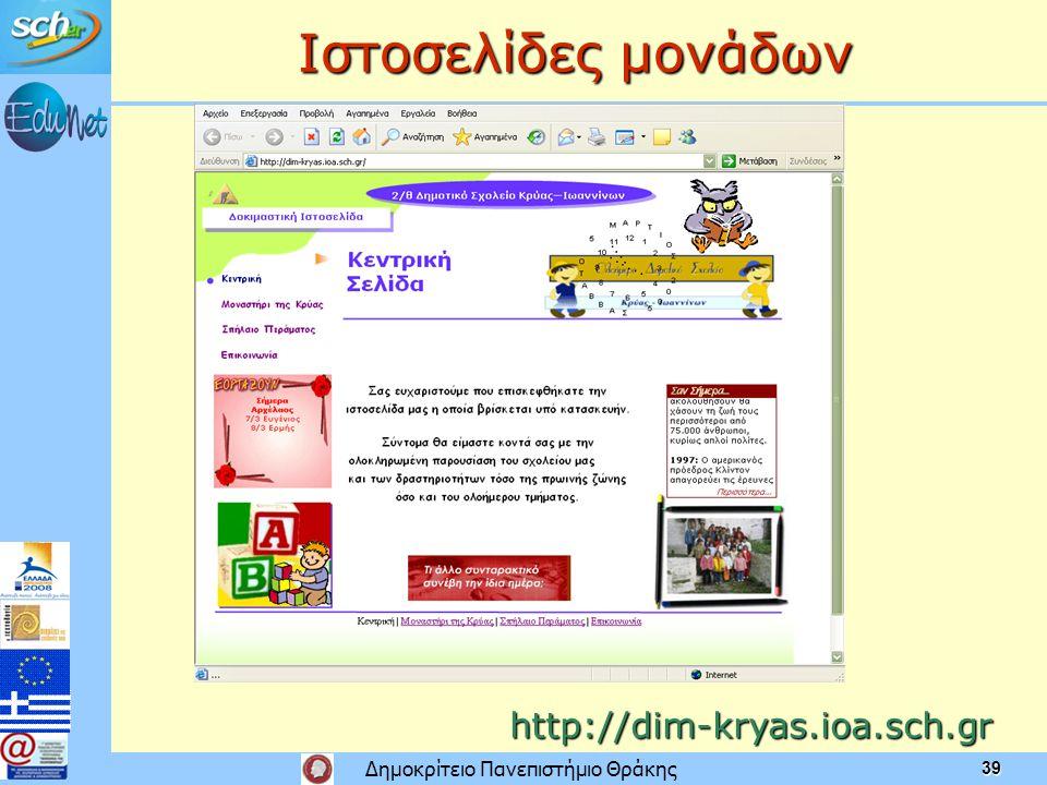 Δημοκρίτειο Πανεπιστήμιο Θράκης 39 Ιστοσελίδες μονάδων http://dim-kryas.ioa.sch.gr