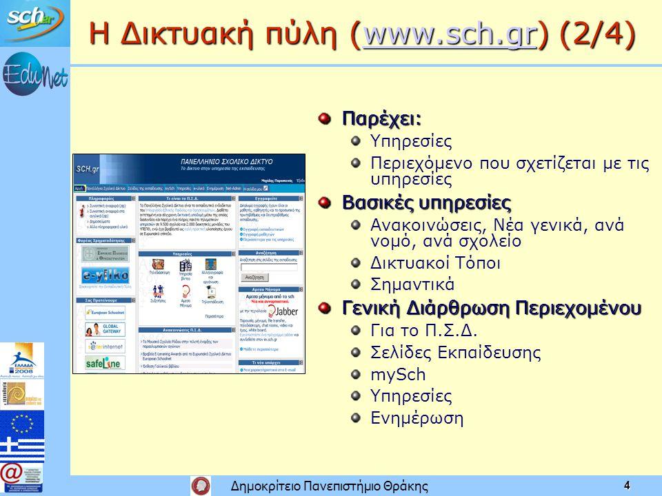 Δημοκρίτειο Πανεπιστήμιο Θράκης 45 Υπηρεσία Ασύγχρονης Τηλεκπαίδευσης Η υπηρεσία ασύγχρονης τηλεκπαίδευσης παρέχει και υποστηρίζει: Κατηγορίες χρηστών (δάσκαλοι, μαθητές, διαχειριστές) Μαθήματα (κατηγορίες, ενότητες) Οδηγός δημιουργίας μαθήματος Ημερολόγιο Επίλυση αποριών (γνωσιακή βάση) Quiz Εκπαιδευτικό προφίλ Σύστημα βαθμολογίας εκπαιδευόμενων Αποστολή e-mail Προσωπικά μηνύματα Σύστημα διαχείρισης περιεχομένου Υπηρεσία διαθέσιμη μέσω της δικτυακής πύλης του ΠΣΔ (www.sch.gr)