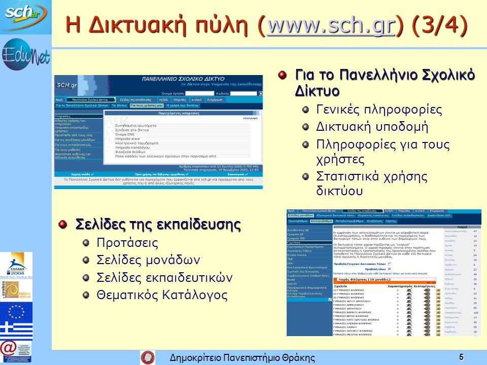 Δημοκρίτειο Πανεπιστήμιο Θράκης 5 Για το Πανελλήνιο Σχολικό Δίκτυο Γενικές πληροφορίες Δικτυακή υποδομή Πληροφορίες για τους χρήστες Στατιστικά χρήσης δικτύου Σελίδες της εκπαίδευσης Προτάσεις Σελίδες μονάδων Σελίδες εκπαιδευτικών Θεματικός Κατάλογος Η Δικτυακή πύλη (www.sch.gr) (3/4) www.sch.gr