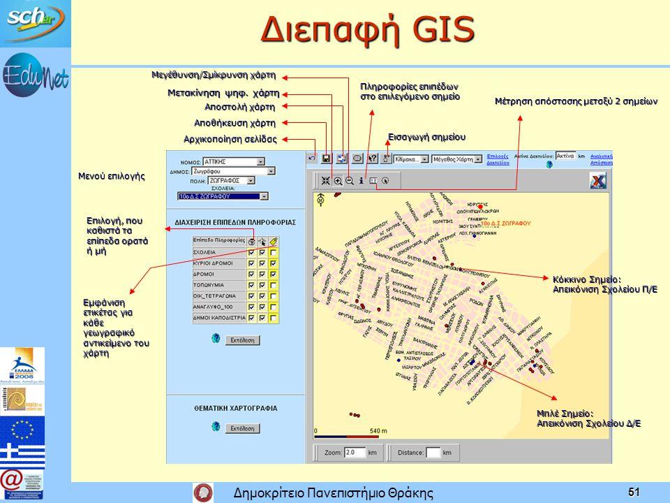 Δημοκρίτειο Πανεπιστήμιο Θράκης 51 Αρχικοποίηση σελίδας Αποθήκευση χάρτη Αποστολή χάρτη Εισαγωγή σημείου Μενού επιλογής Πληροφορίες επιπέδων στο επιλεγόμενο σημείο Μεγέθυνση/Σμίκρυνση χάρτη Μέτρηση απόστασης μεταξύ 2 σημείων Μετακίνηση ψηφ.