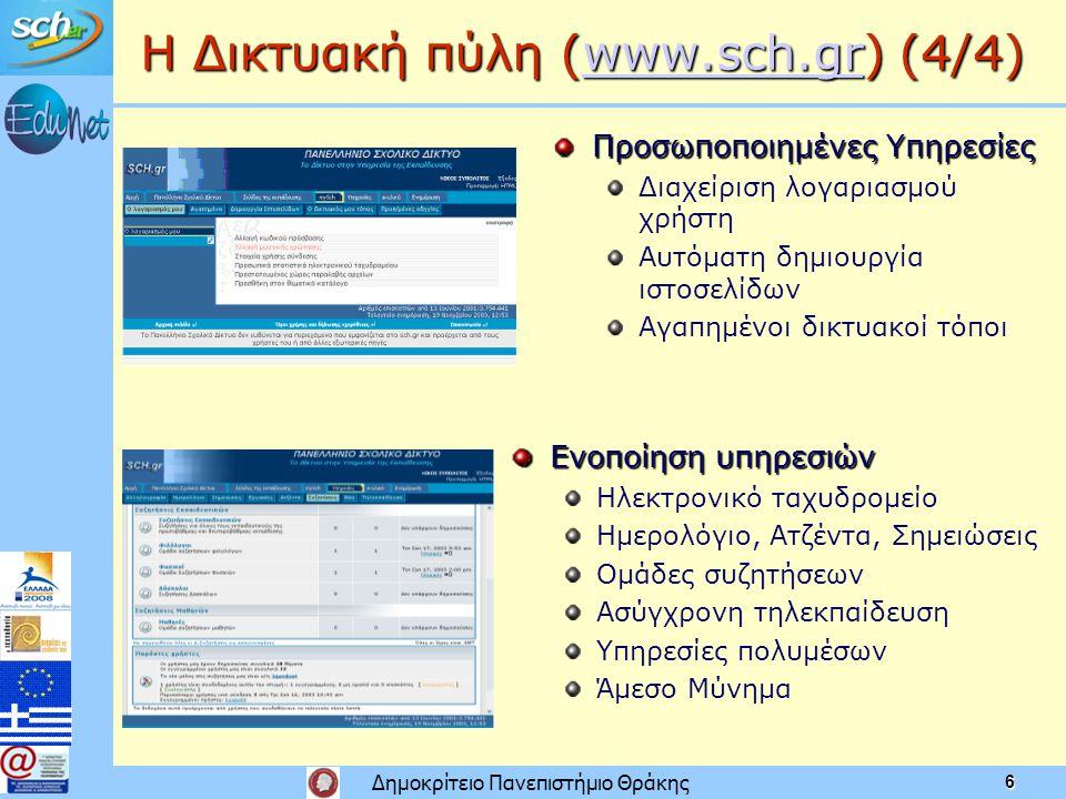 Δημοκρίτειο Πανεπιστήμιο Θράκης 17 Το αποτέλεσμα