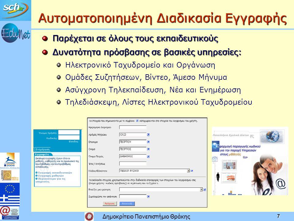 Δημοκρίτειο Πανεπιστήμιο Θράκης 7 Αυτοματοποιημένη Διαδικασία Εγγραφής Παρέχεται σε όλους τους εκπαιδευτικούς Δυνατότητα πρόσβασης σε βασικές υπηρεσίες: Ηλεκτρονικό Ταχυδρομείο και Οργάνωση Ομάδες Συζητήσεων, Βίντεο, Άμεσο Μήνυμα Ασύγχρονη Τηλεκπαίδευση, Νέα και Ενημέρωση Τηλεδιάσκεψη, Λίστες Ηλεκτρονικού Ταχυδρομείου